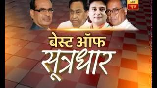 Best of Sutradhar: Budhni locals express support for Shivraj Singh Chouhan - ABPNEWSTV