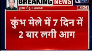 Kumbh Mela: प्रयागराज में कुंभ मेले के दौरान लगी आग - ITVNEWSINDIA