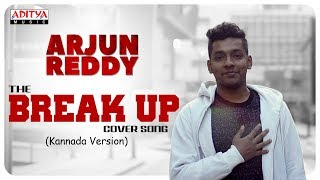 Break Up Cover Song By NagaBharan (Kannada) || Arjun Reddy Songs - ADITYAMUSIC