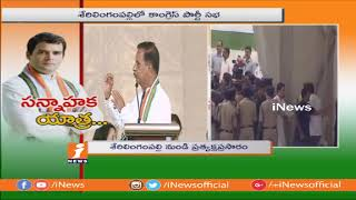 EX MLA Bikshapathi Yadav Speech at Congress Praja Garjana Meeting at Serilingampally | iNews - INEWS