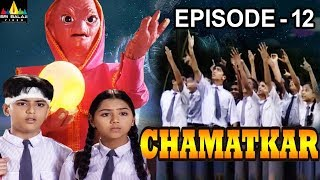 Chamatkar | Indian TV Hindi Serial Episode - 12 | Sri Balaji Video - SRIBALAJIMOVIES