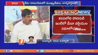 Minister Adinarayana Reddy To Meets With Rajampet Constituency Leaders And Activists Today | iNews - INEWS