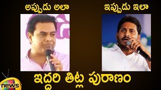 KTR Vs YS Jagan Words War | AP 2019 Elections | KTR Meets YS Jagan Over Federal Front | Mango News - MANGONEWS
