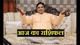 राशियों के अनुसार कैसा रहेगा आपका दिन | Aaj Ka Rashifal in Hindi | Daily Horoscope | Guru Mantra - ITVNEWSINDIA