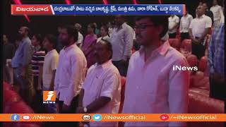 CM Chandrababu, Balakrishna and Ministers Watche NTR Kathanayakudu Movie | Vijayawada | iNews - INEWS