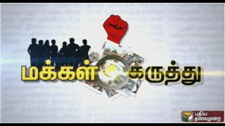 Public Opinion 03-09-2015 Puthiya Thalaimurai TV Show