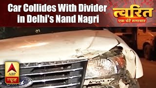 Twarit: Car collides with divider in Delhi's Nand Nagri area, driver dies on the spot - ABPNEWSTV