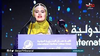 تسجيل لحفل تخريج الدفعة 12  لطلبة كلية عمان البحرية الدولية 2019م