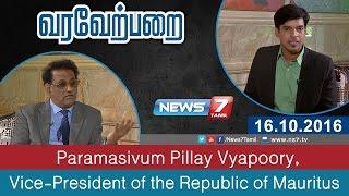 Paramasivum Pillay Vyapoory, Vice-President of the Republic of Mauritus in Varaverpparai  | Varaverpparai | News7 Tamil