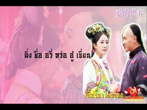 [Thai lyric] 爱的供养-Palace:The Locked Heart Jade