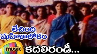 Kadalirandi Song   Lechindi Mahila Lokam Movie Songs   Bhanu Sri   Sridevi   Sunil   Mango Music - MANGOMUSIC