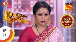 Mangalam Dangalam - Ep 91 - Full Episode - 19th March, 2019 - SABTV