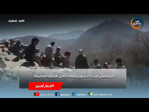 خط أحمر | أمر رئاسي لتحريك القوات من المنطقة الخامسة لنجدة حجور إلا أنه لم يُنفذ