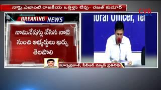 రాజకీయా ఒత్తిళ్లు లేవు| Telangana Elections | Election Commissioner Rajith Kumar Press Meet|CVR News - CVRNEWSOFFICIAL