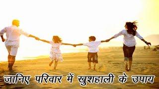 जानिए परिवार में प्यार बढ़ाने वाले अचूक उपाय | Guru Mantra - ITVNEWSINDIA