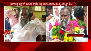 Jagga Reddy Protest in Sangareddy over Medical College Issue || NTV - NTVTELUGUHD