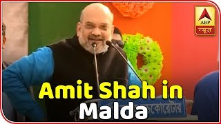 BJP Will Not Let Any Infiltrators Enter Bengal: Amit Shah in Malda | ABP News - ABPNEWSTV