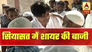 Siyasat Mein Shayar: Know about Congress' Moradabad candidate Imran Pratapgarhi - ABPNEWSTV