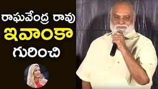 Raghavendra Rao About Ivanka Trump | TFPC - TFPC