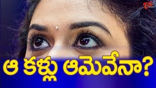 Are These Eyes Of Her? #FilmGossips - TELUGUONE