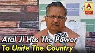 Atal ji has the power to unite the country, says Chhattisgarh Raman Singh - ABPNEWSTV