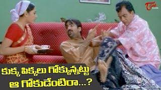కుక్క పిక్కలు గోక్కున్నట్టు ఆ గోకుడేంటిరా..? | Telugu Comedy Scenes Back to Back | TeluguOne - TELUGUONE