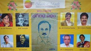 Bhageeratha Patham Book Launch | LIVE | TFPC - TFPC