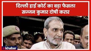 1984 Sikh दंगा केस का बड़ा फैसला, Congress नेता सज्जन कुमार को मिली उम्रकैद की सजा - ITVNEWSINDIA