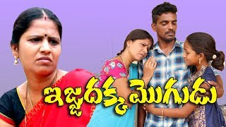 ఎంత చెప్పిన వినడ్రా ...? Enta Cheppina Vinadra Telugu Village Comedy Short Film | Mana Palle A2Z - YOUTUBE