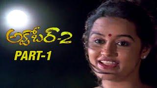 October 2 Full Movie   Part 1   Anand Babu   Prithvi Raj   Ramya Krishna   Madhu Bala - MANGOVIDEOS