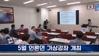 [날씨온뉴스] 05월 2째주_수화방송