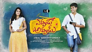 Eppudo Appudu ll Latest RunwayReel Short Film ll Directed by Siddharth Kandala - YOUTUBE
