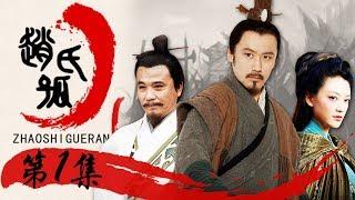 赵氏孤儿案 (41集全)The Orphan of Zhao