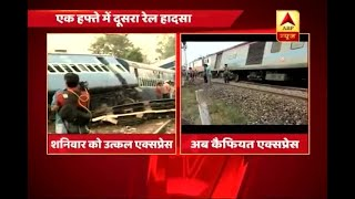 Two trained derailed within four days; Railway Board Chairman quits - ABPNEWSTV