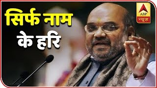 BJP dares Rahul to sack Hariprasad as Congress General Secretary | Master Stroke - ABPNEWSTV
