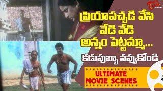 ప్రియా పచ్చడి వేసి వేడి వేడి అన్నం పెట్టమ్మా || Kota Srinivasa Rao || Ultimate Movie Scenes - TELUGUONE
