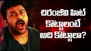Chiranjeevi to do it to get hit talk to Khaidi No 150 || #khaidino150 || - IGTELUGU