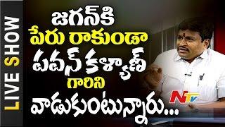 జగన్ కి పేరు రాకుండా పవన్ కళ్యాణ్ గారిని వాడుకుంటున్నారు || #APSpecialStatus Issue || Live Show - NTVTELUGUHD
