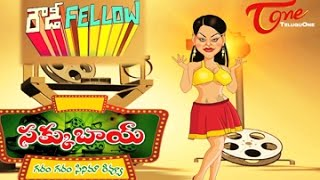 Sakku Bai || Gharam Gharam Cinema Review || Rowdy Fellow Review - TELUGUONE