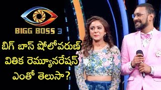 Shocking Remuneration For Varun Sandesh & Vithika In Bigg Boss House - RAJSHRITELUGU