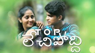 Top Lechipodi || Latest Telugu Short Film HD || South Reels - YOUTUBE