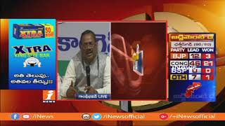 Congress Khuntia Reacts On Telangana Assembly Election Results 2018 | iNews - INEWS