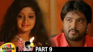 Nenu Nene Ramune Latest Telugu Movie HD | RGV | Sai Venkat | Sandeepthi | Krishnudu | Part 9 - MANGOVIDEOS