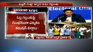 భారీగా ఓట్లు గల్లంతు | Huge Votes Missing in Voters List : Telangana Assembly Elections 2018 | CVR - CVRNEWSOFFICIAL