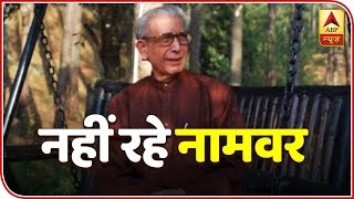 Hindi author Namvar Singh dies at the age of 92 - ABPNEWSTV