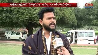Face To Face With Srikakulam MP Rammohan Naidu Over All-Party Meet On Pulwama Attack l CVR NEWS - CVRNEWSOFFICIAL