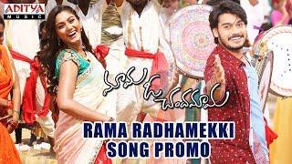 Rama Radhamekki Song Promo || Mama O Chandamama Songs || Ram Karthik, Sana Makbul || Munna Kasi - ADITYAMUSIC