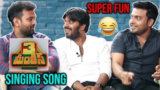 3 Monkeys Movie Team Singing Song | Sudigali Sudheer | Getup srinu | Auto ramprasad | TFPC - TFPC