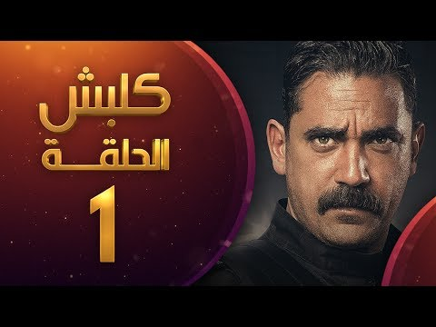 مسلسل كلبش الحلقة 1 الاولى | HD - Kalabsh Ep1