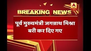 Fodder Scam: Fourth Case: Jagannath Mishra has been acquitted, Decision on Lalu soon - ABPNEWSTV